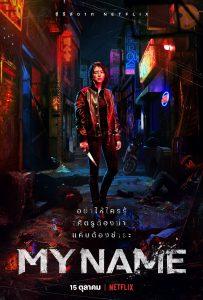 ดูซีรีย์เกาหลี My Name (2021) | Netflix ซับไทย พากย์ไทย เต็มเรื่อง