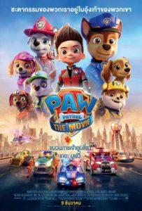 Paw Patrol: The Movie (2021) ขบวนการเจ้าตูบสี่ขา: เดอะ มูฟวี่ เต็มเรื่อง